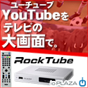 ioPLAZA【ロックチューブ】