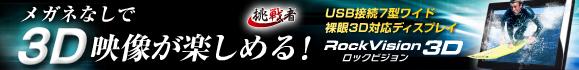 ioPLAZA【アイ・オー・データ直販サイト】RockVision 3D