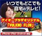 オリジナル商品 挑戦者「VULKANO FLOW」