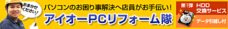 ioPLAZA【HDD交換サービス】