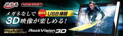 メガネなしで3D映像が楽しめる!RockVision 3D