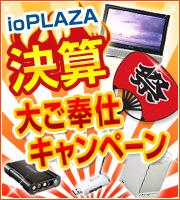ioPLAZA決算大ご奉仕キャンペーン