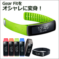 Samsung Gear Fit�p�����X�g���b�v