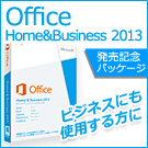 Office Home&Business 2013