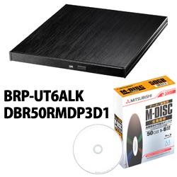 ポータブルブルーレイドライブ と BD-R M-DISC