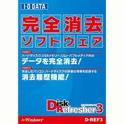 アイ・オー・データ機器 完全データ消去ソフト D-REF3