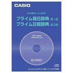 カシオ計算機 XS-DN01A カシオ 電子辞書用コンテンツ(CD版) プライム韓日・日韓辞典