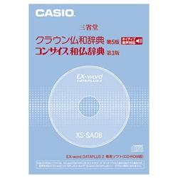 カシオ計算機 XS-SA08A カシオ 電子辞書用コンテンツ(CD版) クラウン仏和辞典/コンサイス和仏辞典