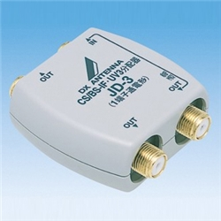 DXアンテナ JD-3-B2 屋内用3分配器(入力-1力全端子間通電)