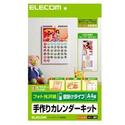 エレコム EDT-CALA4LK A4縦型壁掛けカレンダーキット(フォト光沢紙)