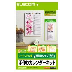 エレコム EDT-CALA4LWN A4縦型壁掛けカレンダーキット(スーパーファイン用紙)