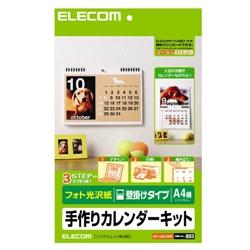 エレコム EDT-CALA4WK A4横型壁掛けカレンダーキット(フォト光沢紙)
