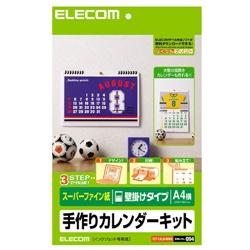 エレコム EDT-CALA4WWN A4横型壁掛けカレンダーキット(スーパーファイン用紙)