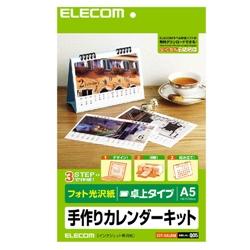 エレコム EDT-CALA5K A5卓上カレンダーキット(フォト光沢紙)