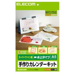 エレコム EDT-CALA5WN A5卓上カレンダーキット(スーパーファイン用紙)