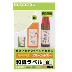 エレコム EDT-FWA1 和紙ラベル(楮) A4サイズ