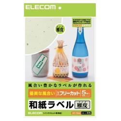 エレコム EDT-FWA2 和紙ラベル(雁皮) A4サイズ