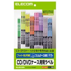ioPLAZA【アイ・オー・データ直販サイト】エレコム EDT-KCDSE1 スリムCD/DVDケース用背ラベル(240枚入り)