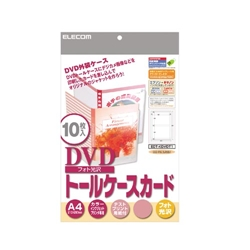 エレコム EDT-KDVDT1 DVDトールケースカード(フォト光沢)