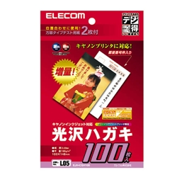 エレコム EJH-CGH100 光沢ハガキ