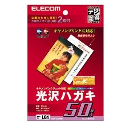 エレコム EJH-CGH50 光沢ハガキ