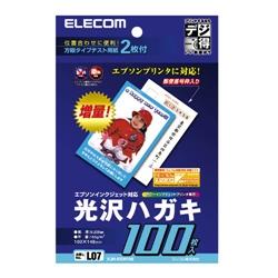 エレコム EJH-EGH100 光沢ハガキ