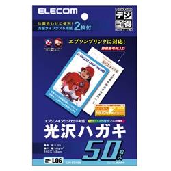 エレコム EJH-EGH50 光沢ハガキ