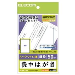 エレコム EJH-MS50G1 喪中ハガキ(枠付き)
