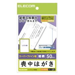 エレコム EJH-MS50G2 喪中ハガキ(絵柄)