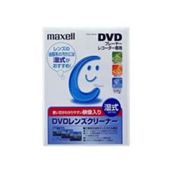 日立マクセル DVD-CW(S) 湿式DVDレンズクリーナー