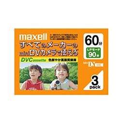 日立マクセル DVM60SEP.3P 録画用DVカセット 標準録画60分3巻パック 優れた耐久性と信頼性を発揮