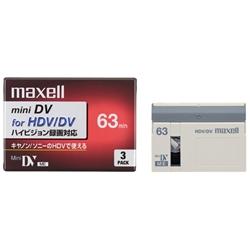 日立マクセル DVM63HE.3P ハイビジョン録画対応 miniDVカセット 63分 3巻入
