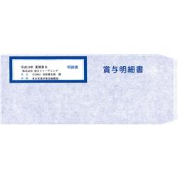 弥生 333110 賞与明細書専用窓付封筒