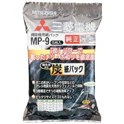 三菱電機 MP-9 三菱掃除機用紙パック