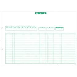 応研 HB024 請求書(明細式、ページプリンタ用、A4ヨコ)