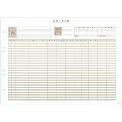 応研 KE023 工事台帳用紙(A)(ページプリンタ用)