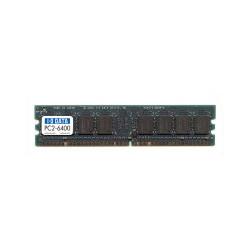 アイ・オー・データ機器 PC2-6400(DDR2-800) DIMM(1GB) DX800-1G