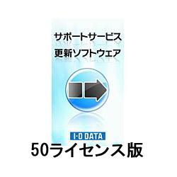 アイ・オー・データ機器 ED-Vシリーズ用サポートサービス更新ソフトウェア 50ライセンス ED-VL50P