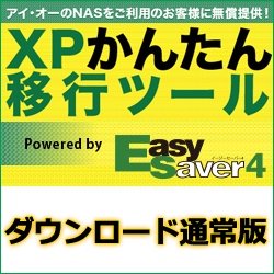アイ・オー・データ機器 XPかんたん移行ツール E-SAV4IKOU(DL)