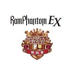 アイ・オー・データ機器 RamPhantom EX ダウンロード通常版 RPEX(ESD)