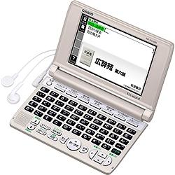 カシオ計算機 XD-SC5000GD 電子辞書 EX-word XD-SC5000 (50コンテンツ/50音キーボード)