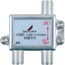 DXアンテナ 1CE111 1分岐器 屋内用