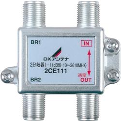 DXアンテナ 2CE111 2分岐器 屋内用