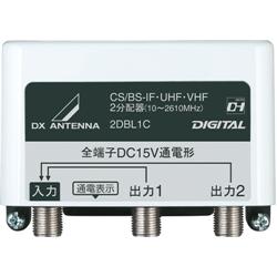 DXアンテナ 2DBL1C 屋外用2分配器(入力-出力全端子間通電)箱入