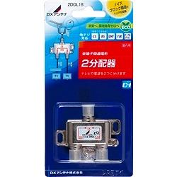 DXアンテナ 2DDL1B 小型シールド2分配器 全端子通電