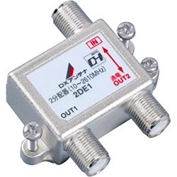 DXアンテナ 2DE1 屋内用2分配器(入力-出力1端子間通電)