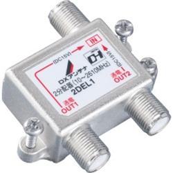 DXアンテナ 2DEL1 屋内用2分配器(入力-出力全端子間通電)