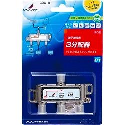 DXアンテナ 3DD1B 小型シールド3分配器