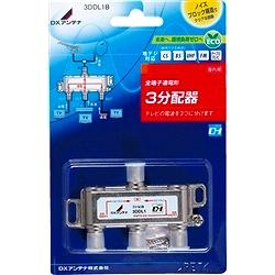 DXアンテナ 3DDL1B 小型シールド3分配器 全端子通電