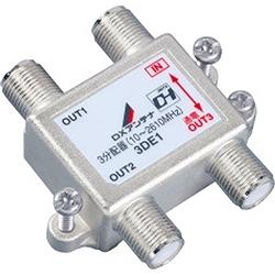 DXアンテナ 3DE1 屋内用3分配器(入力-出力1端子間通電)